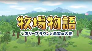 「牧場物語」任天堂switchの新作が登場!発売日と今作の目玉は?【予約限定特典もあるよ】