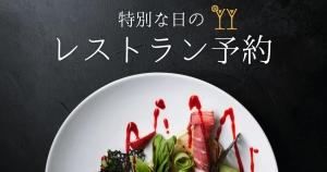 レストラン予約サイト