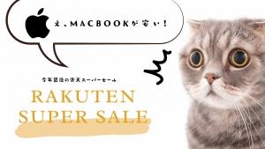 Macbook Airが安い!【200万点が半額】の楽天スーパーSALE【今年最後】