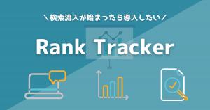 Rank Trackerを購入した結果変わったこと。メリットデメリットとGRC比較【検索順位チェック】