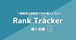 RankTracker導入手順