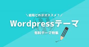 【WordPressテーマの比較・評判】どれがベスト?無料・有料の違いや特徴について