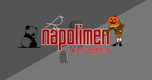ナポリの男たち